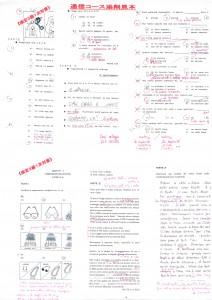 検定2・3級 添削例