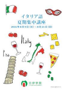 2016夏期講座イタリア語パンフレット