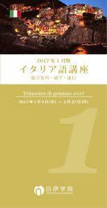 2017年1月イタリア語講座プログラム